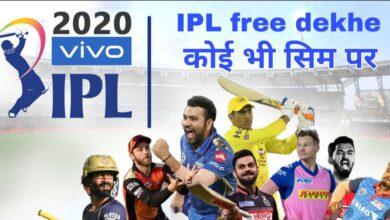 Ipl 2020 cricket match live kaise dekhen