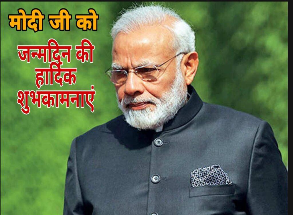 Happy birthday narendra modi ji whatsapp status