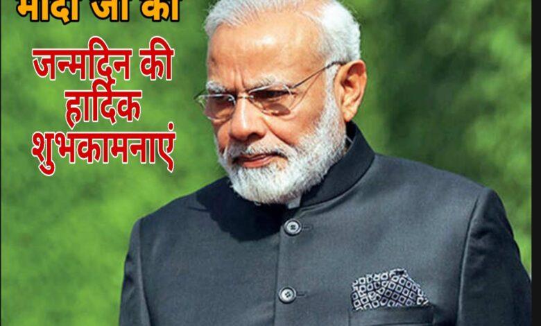 Happy birthday narendra modi ji status whatsapp status