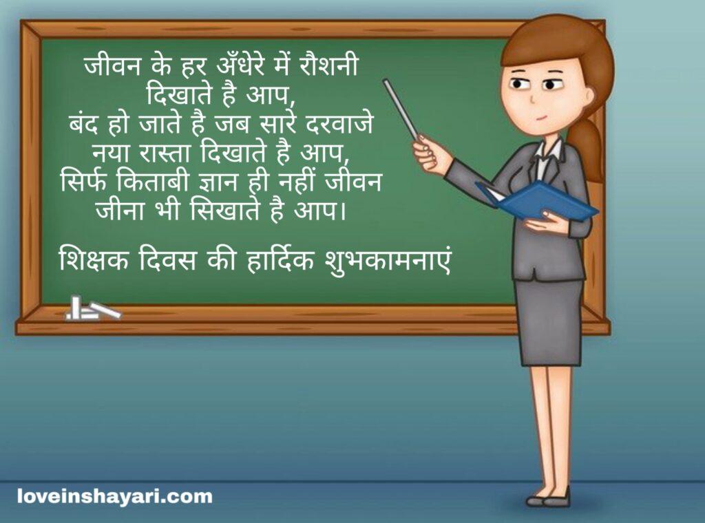 Shikshak diwas images in hindi