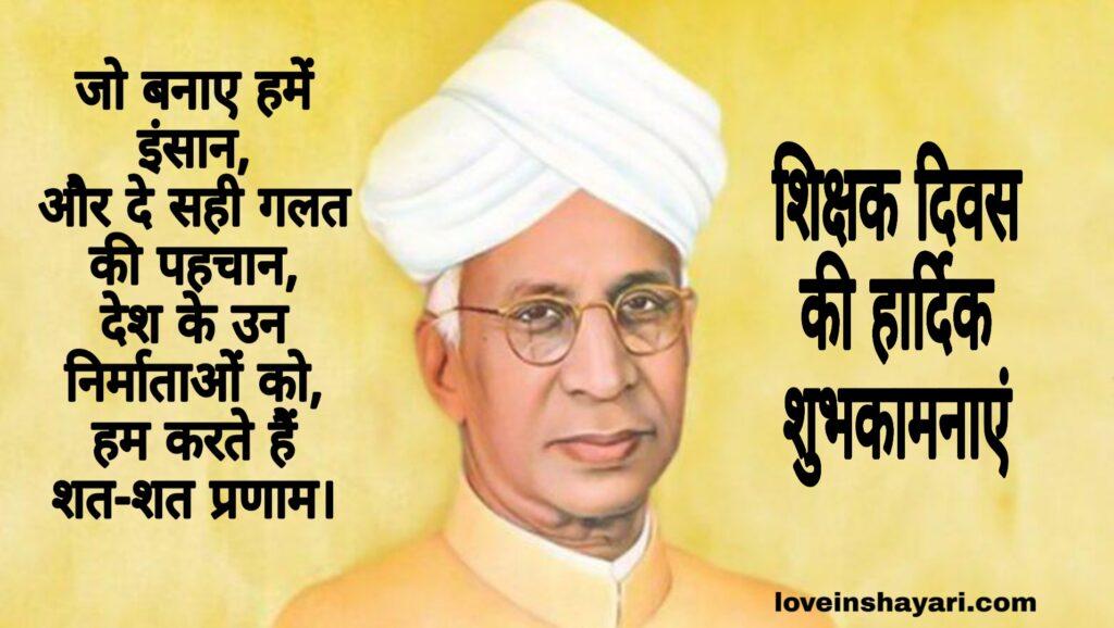 Shikshak diwas ki hardik shubhkamnaye in hindi