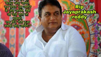 Jayaprakash reddy status whatsapp status
