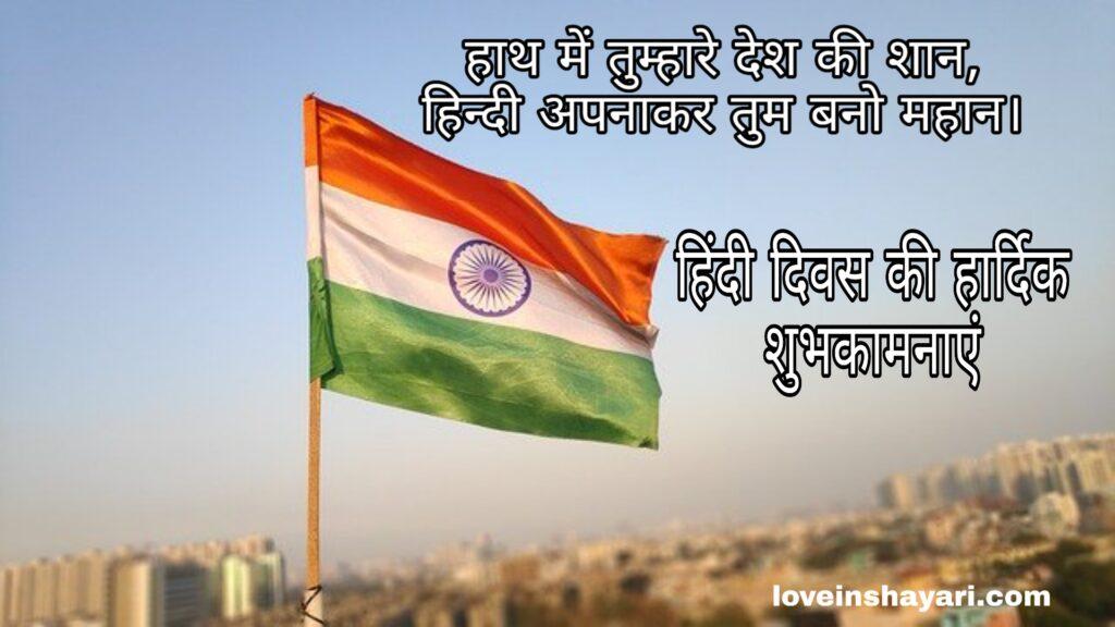 Hindi diwas images hd