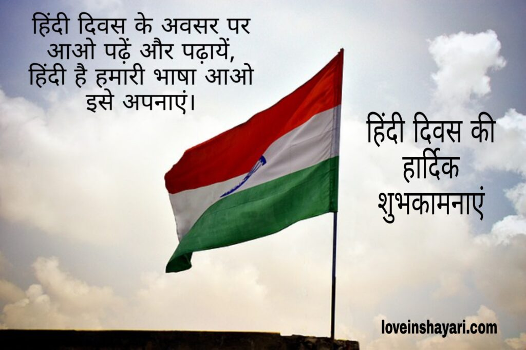 Hindi diwas images in hd