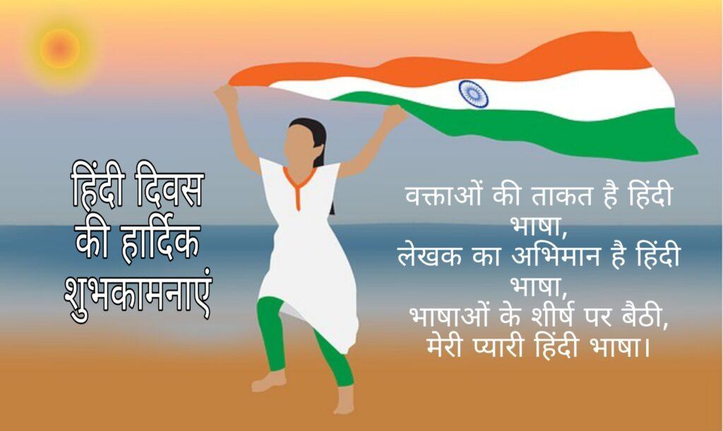 Hindi diwas images full hd
