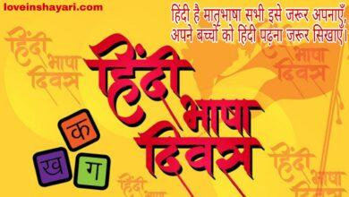 Hindi diwas status whatsapp status