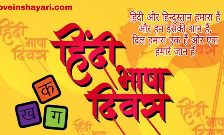 Hindi diwas shayari wishes quotes messages