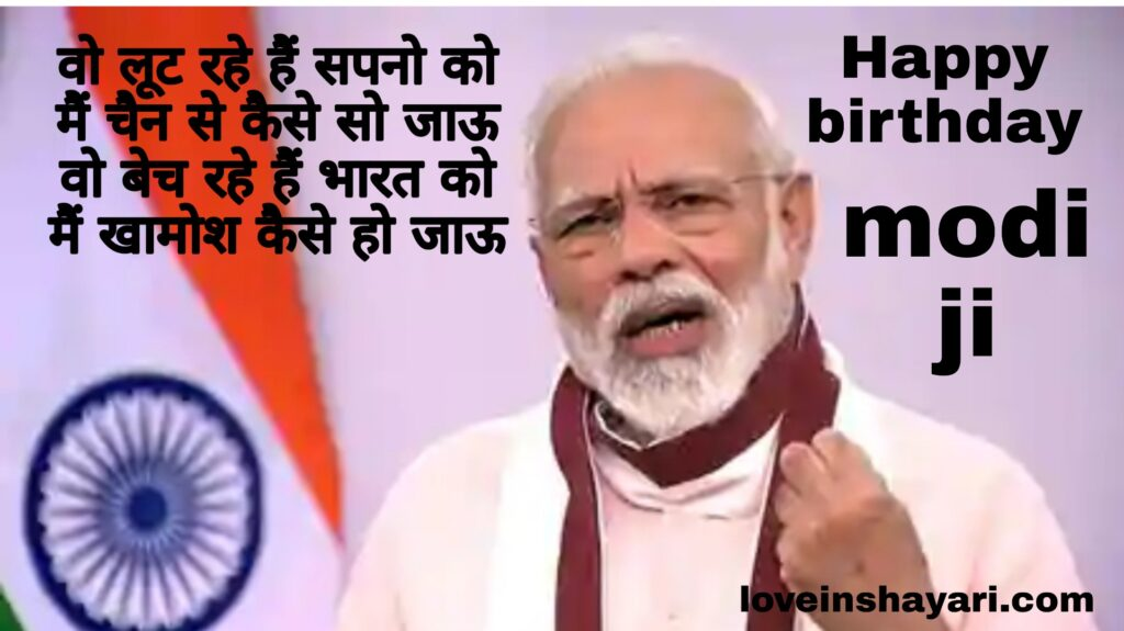 Happy birthday narendra modi status