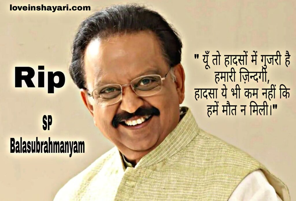 Rip sp Balasubrahmanyam status whatsapp status