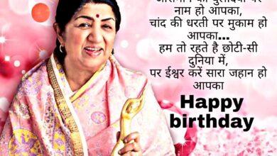 Lata Mangeshkar birthday status whatsapp status