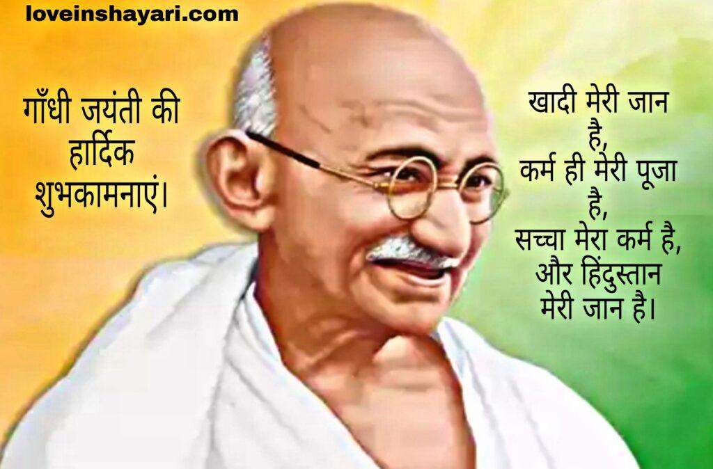 Gandhi jayanti shayari wishes quotes