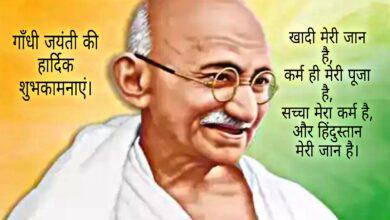 Gandhi jayanti shayari wishes quotes messages