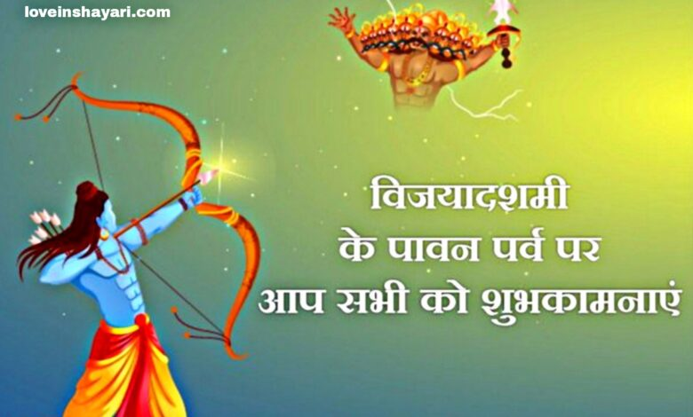 Vijayadashami shayari wishes quotes sms