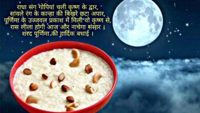Sharad Purnima status whatsapp status