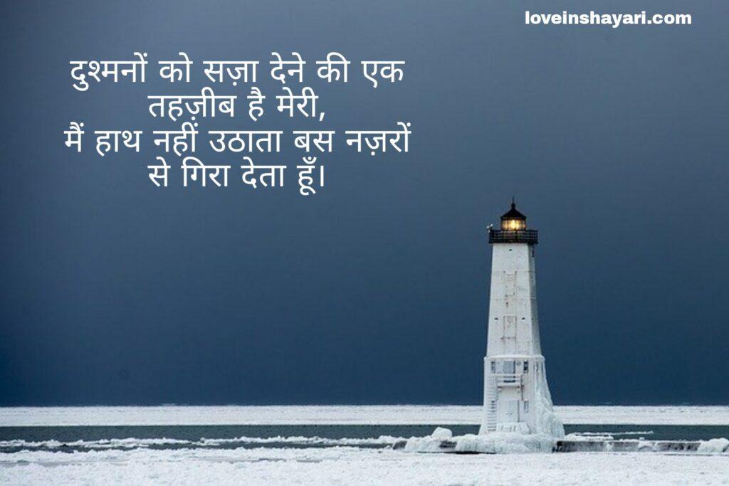Whatsapp about status shayari quotes in hindi