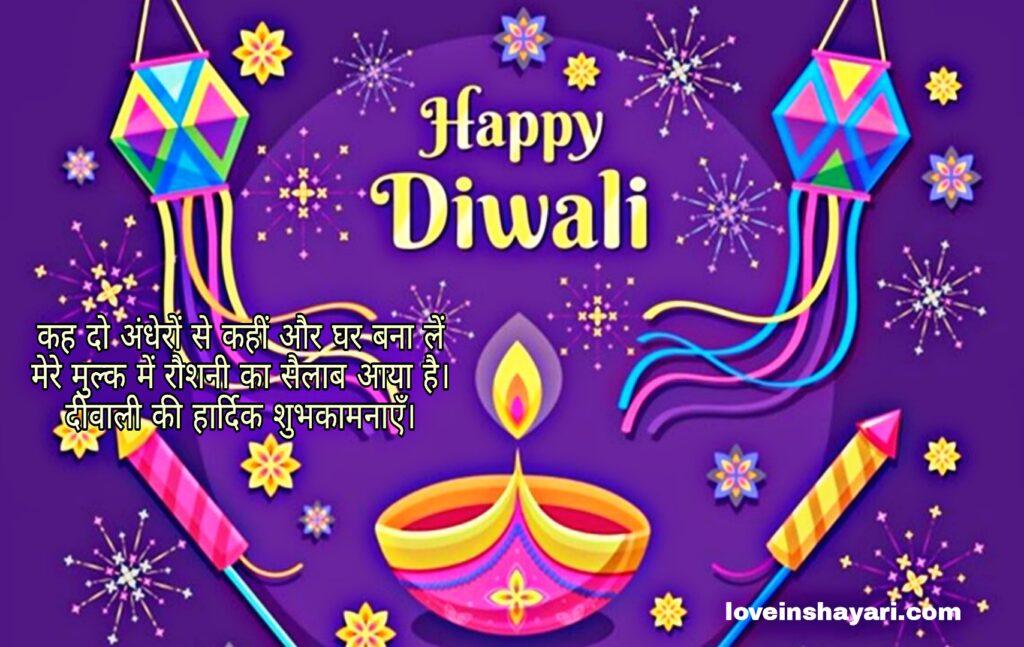 Diwali ka ram ram whatsapp status in hindi