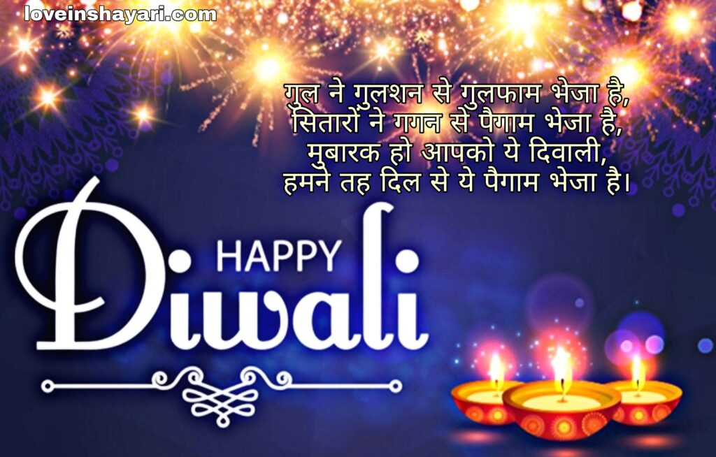 Diwali ka ram ram status in hindi