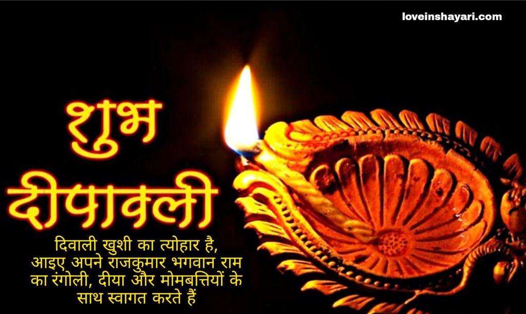 Diwali ka ram ram sa shayri download