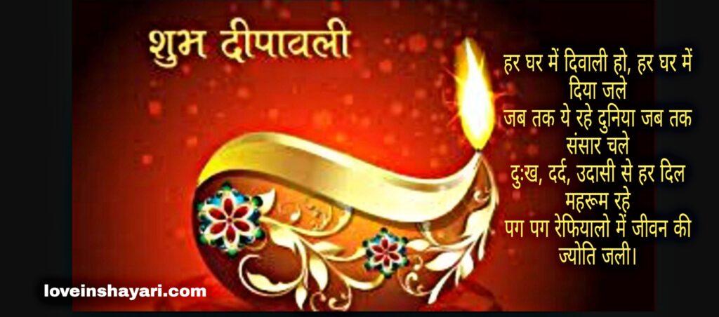 Diwali ka ram ram sa shayari download