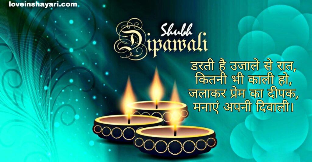 Deepawali status download