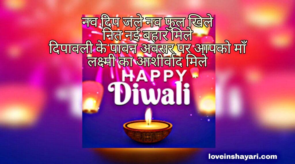 Diwali ka ram ram sa wishes images