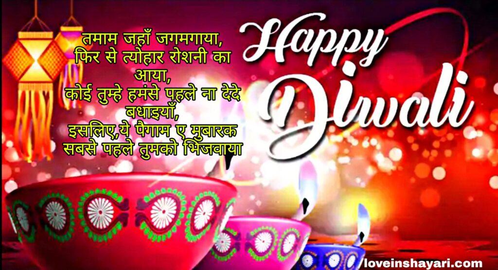 Diwali ka ram ram sa quotes images