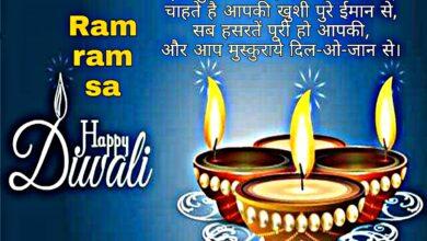Diwali ka ram ram shayari wishes quotes sms