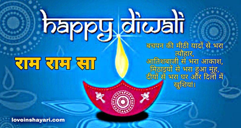 Diwali ka ram ram sa whatsapp status download