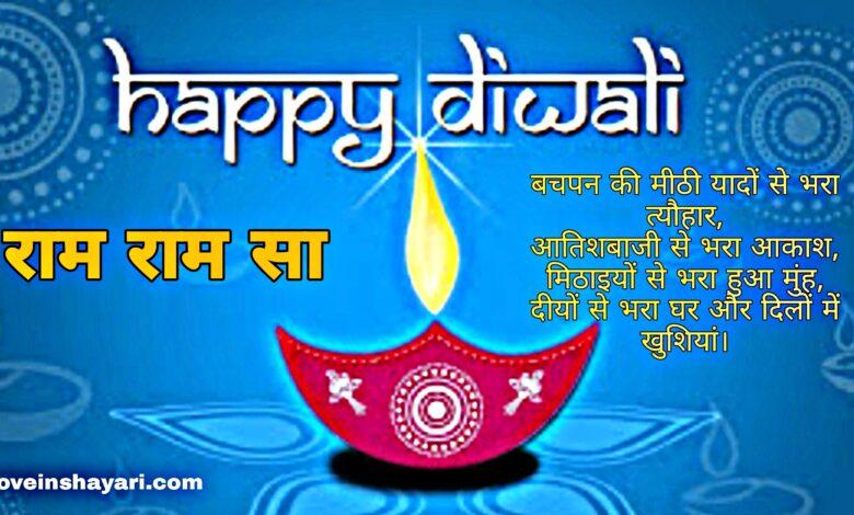 Diwali ka ram ram sa images