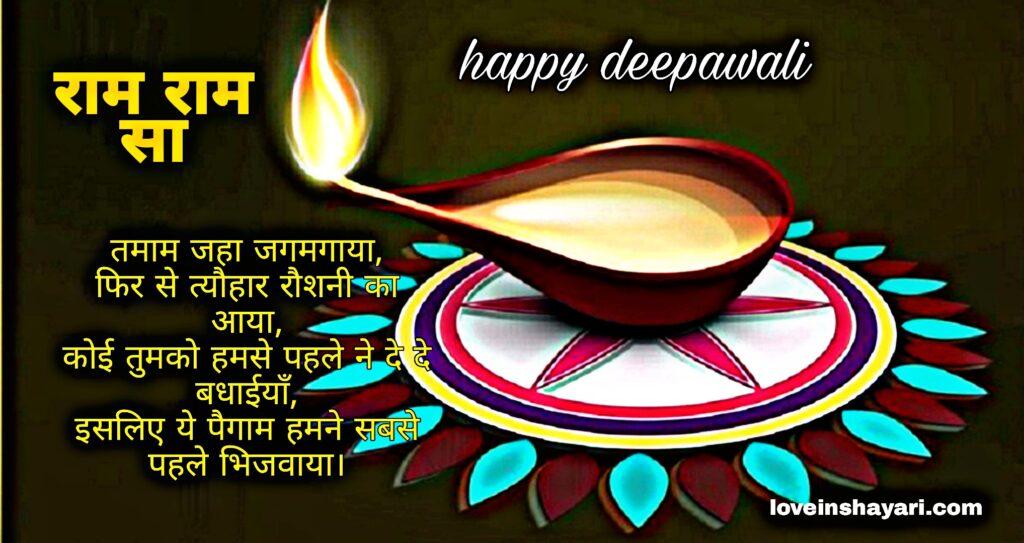 Diwali ka ram ram sa status download