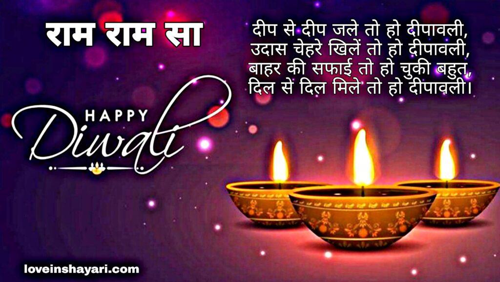 Diwali ram ram status download