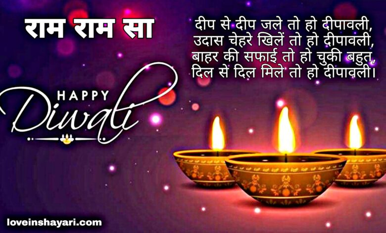 Diwali ram ram status whatsapp status download