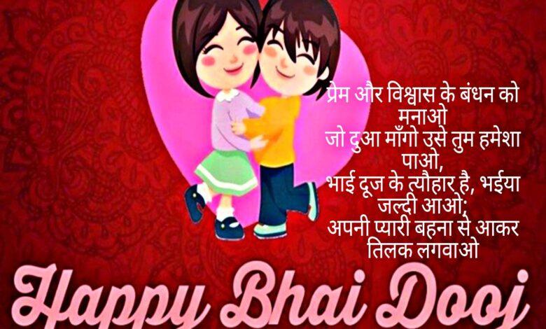 Bhai dooj shayari wishes quotes sms