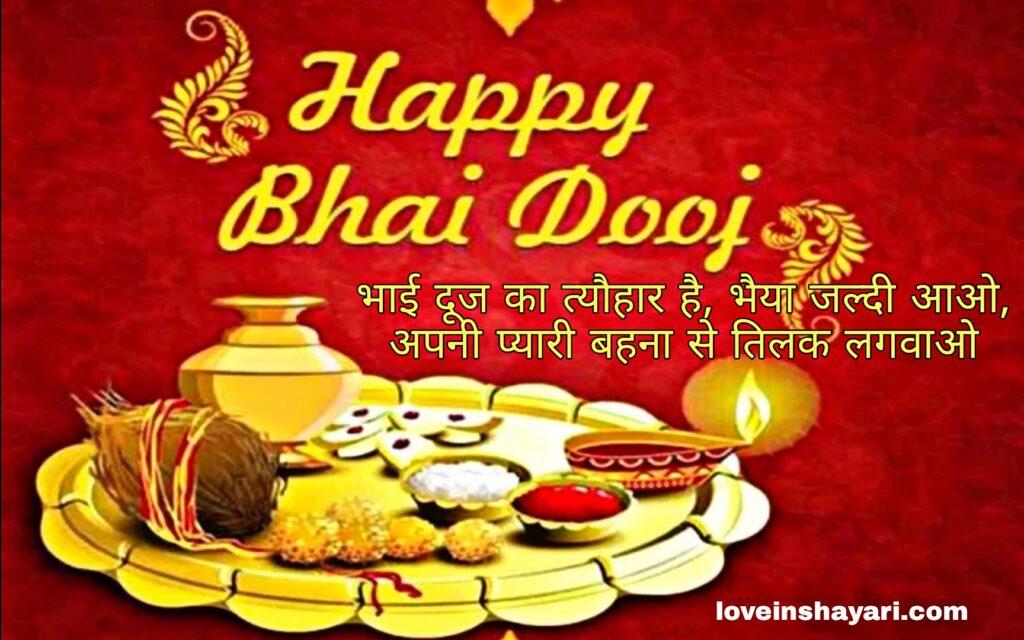 Bhai dooj wishes in hindi