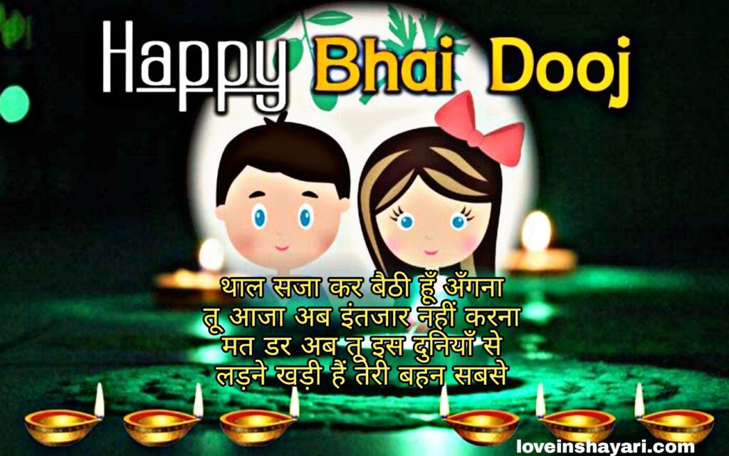 Bhai dooj shayari images