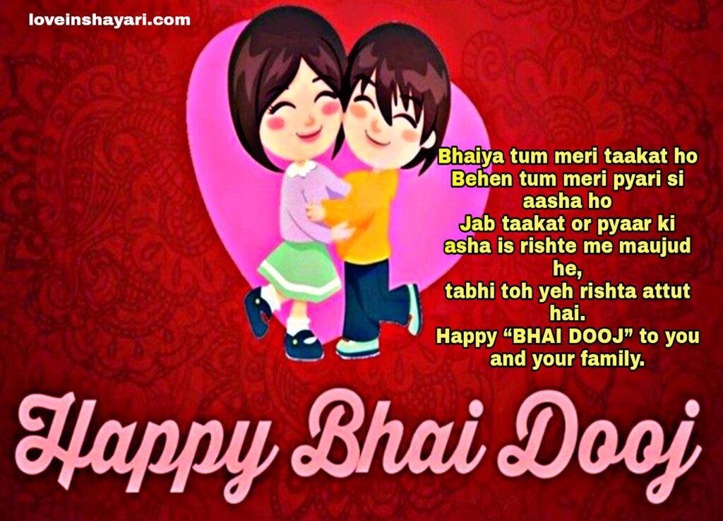 Bhai dooj shayari in English