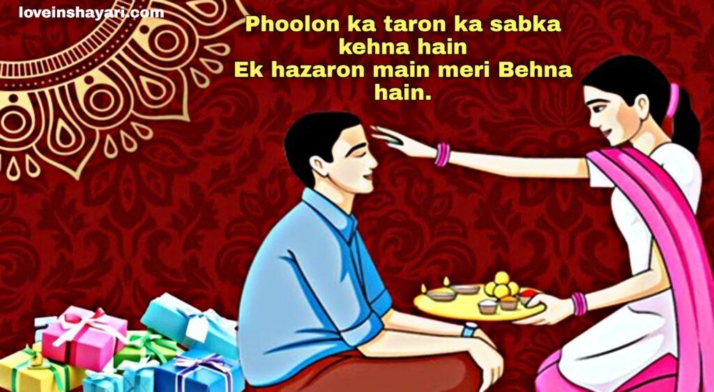 Bhai dooj whatsapp status in english
