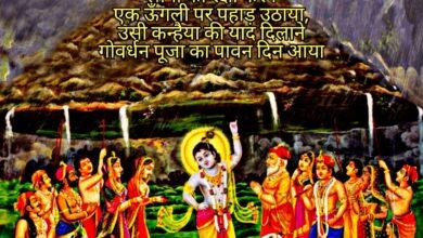 Govardhan Puja shayari wishes quotes sms