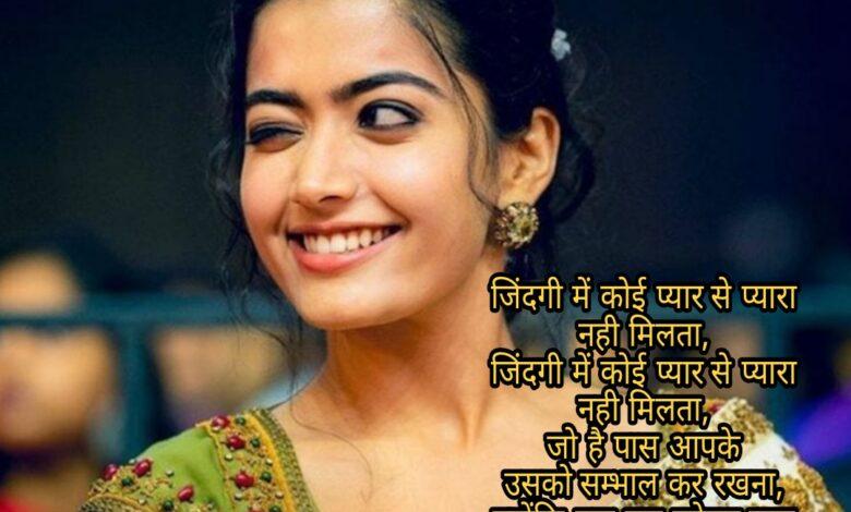 Rashmika mandanna status whatsapp status