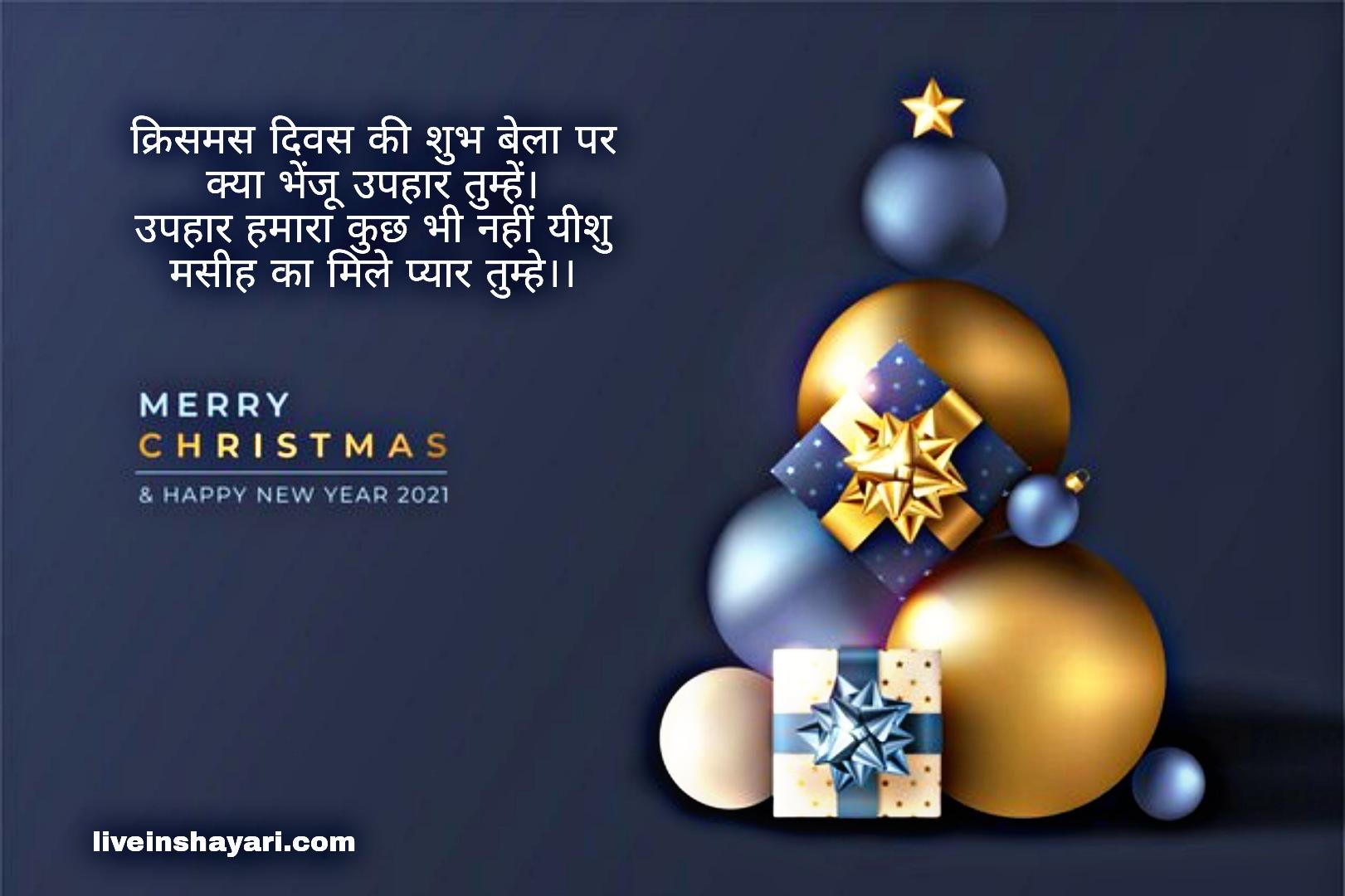 Merry Christmas Status whatsapp status