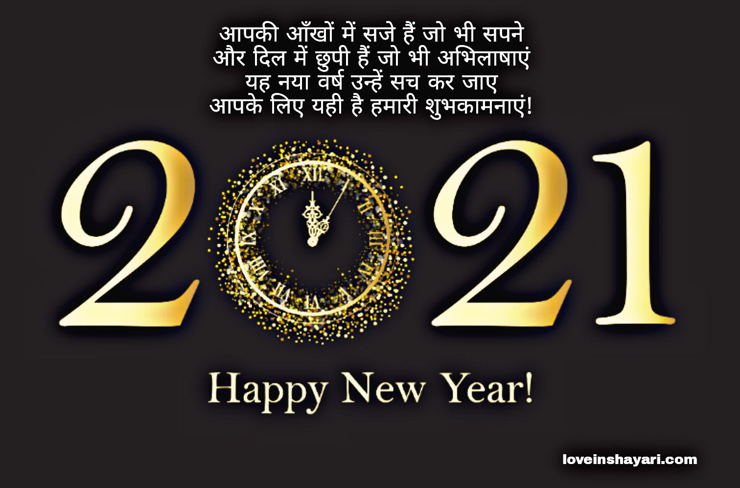 Happy new year Status whatsapp status