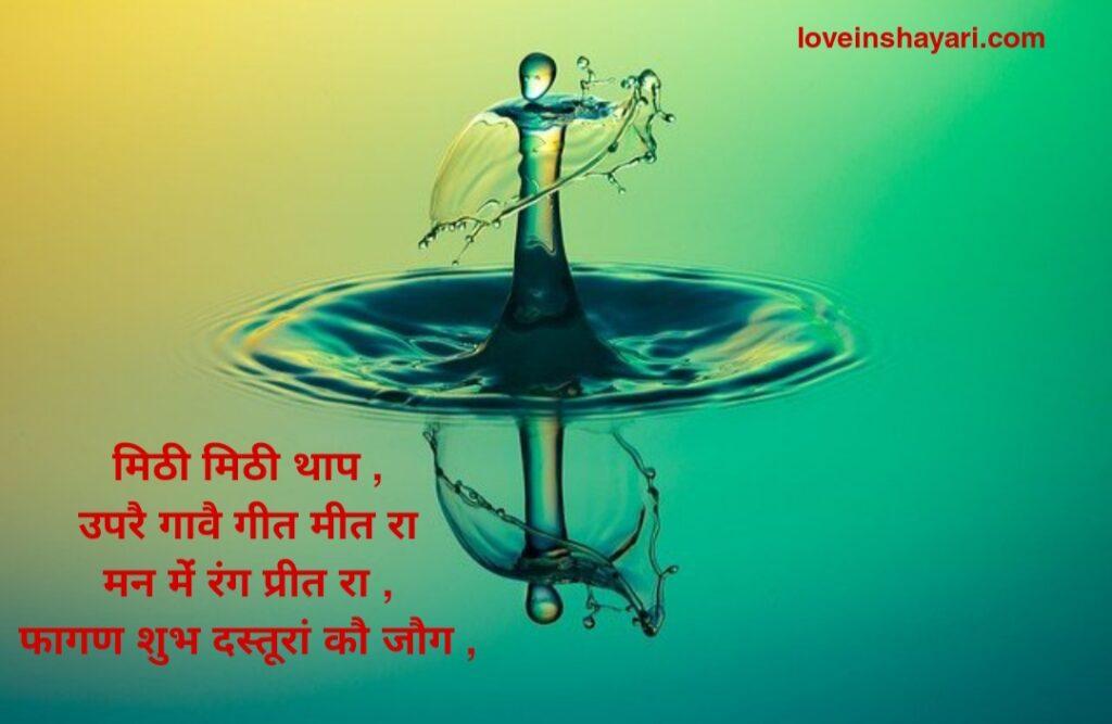 Fagan shayari in hindi