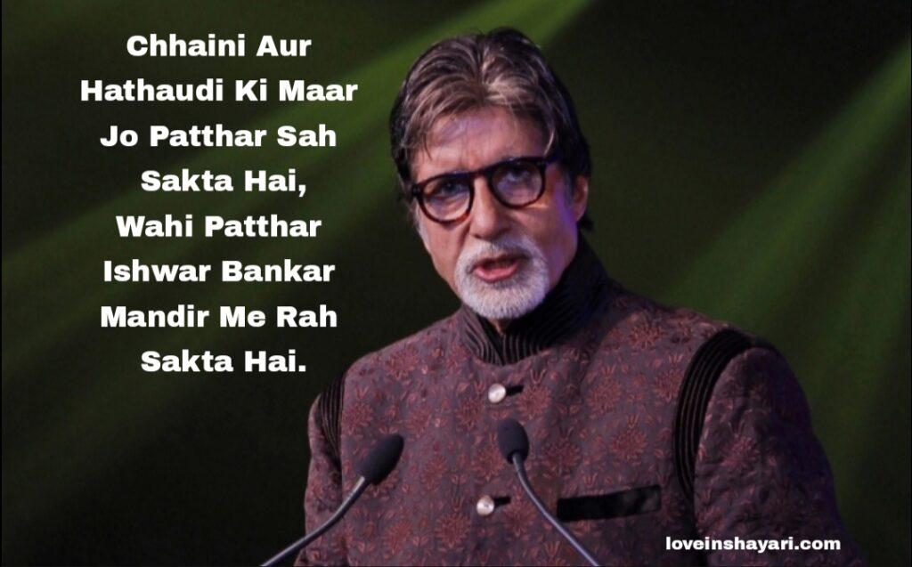 Amitabh Bachchan status in english