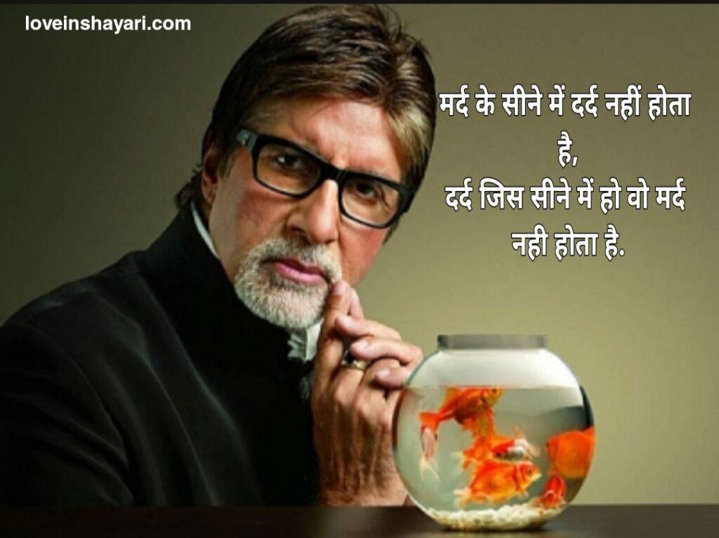 Amitabh Bachchan whatsapp status