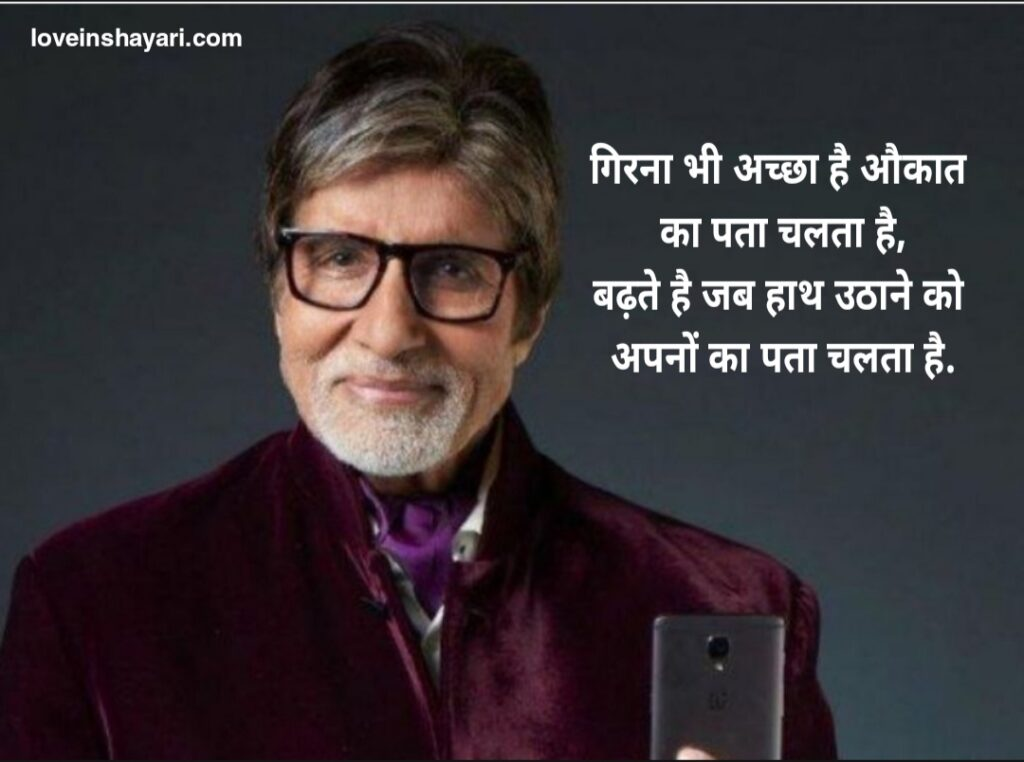 Amitabh Bachchan status