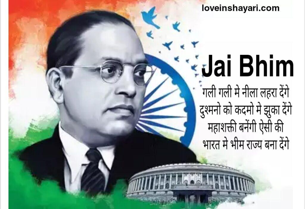 Jai bhim shayari in hindi