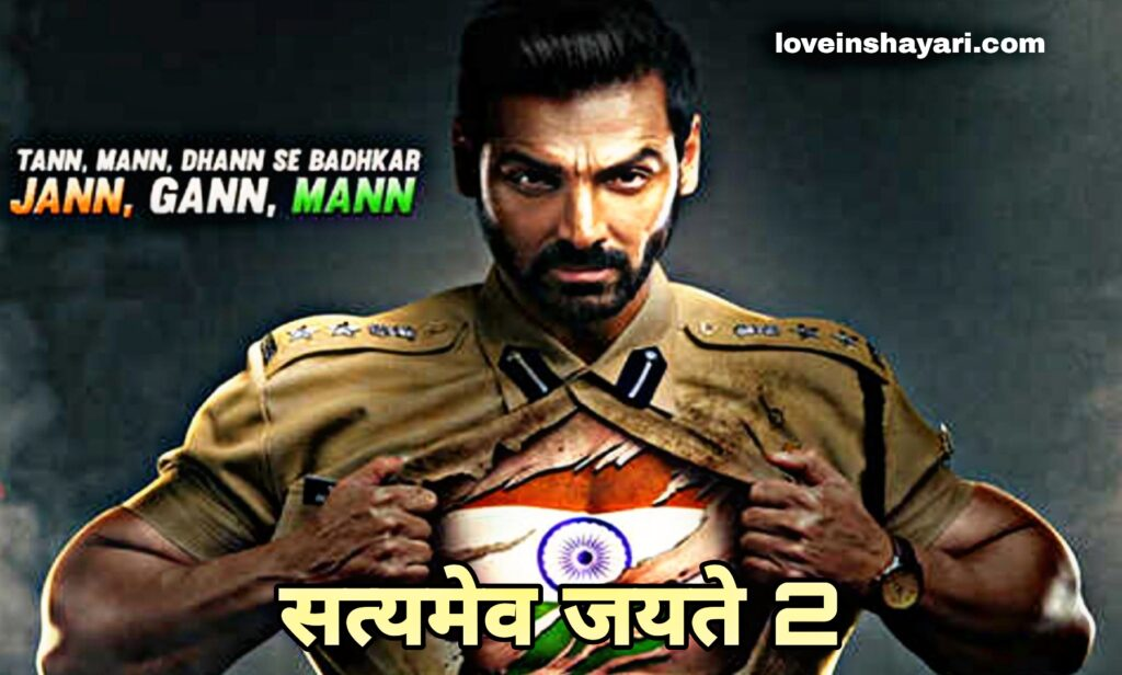 Satyamev Jayate 2 movie download