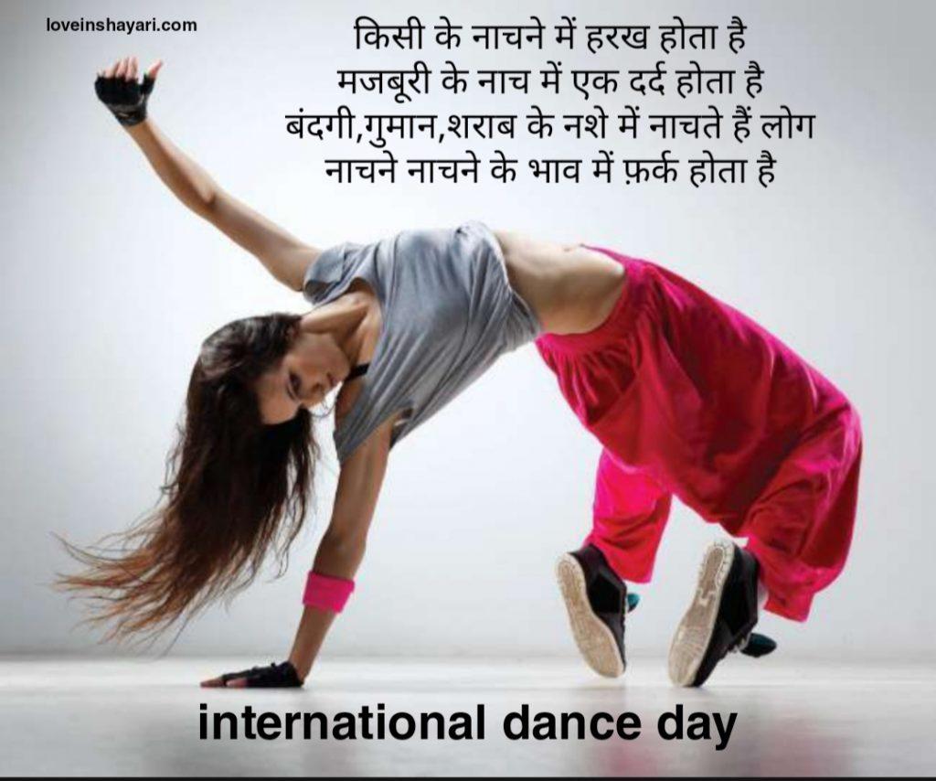 International dance day status whatsapp status