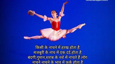 International dance day shayari wishes quotes sms