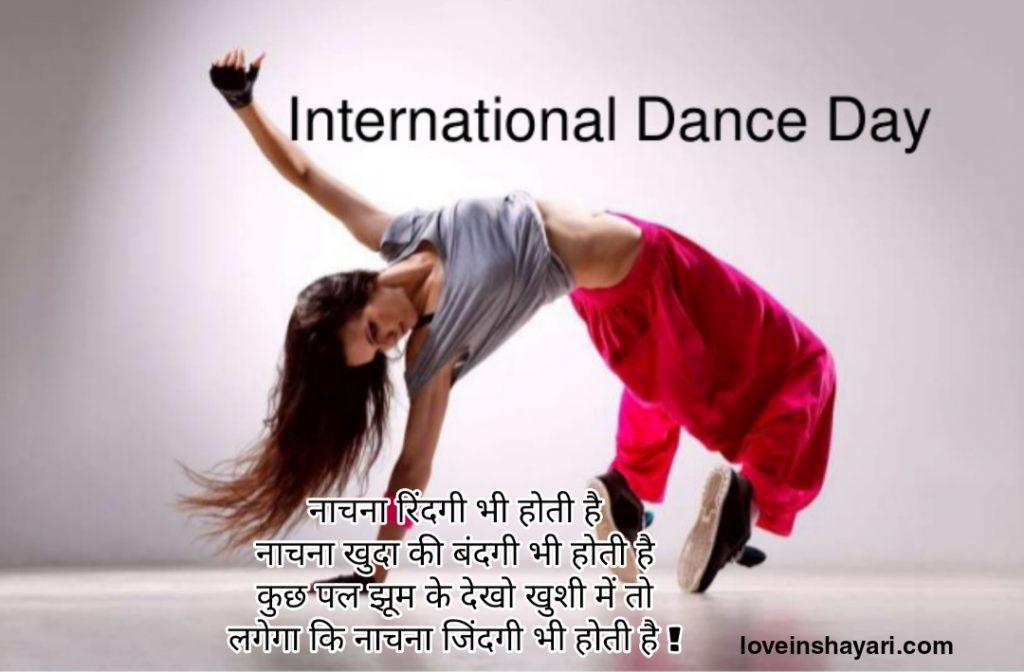 International dance day status